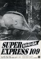 Shinkansen daibakuha - Japanese Movie Poster (xs thumbnail)
