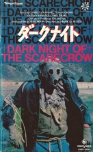 Dark Night of the Scarecrow - Japanese Movie Cover (xs thumbnail)