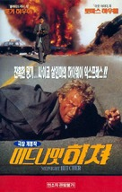 The Hitcher - South Korean Movie Cover (xs thumbnail)