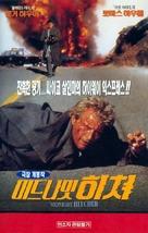 The Hitcher - South Korean Movie Cover (xs thumbnail)