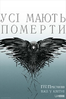 """Game of Thrones"" - Ukrainian Movie Poster (xs thumbnail)"