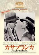 Casablanca - Japanese Movie Cover (xs thumbnail)