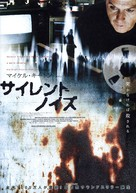 White Noise - Japanese Movie Poster (xs thumbnail)