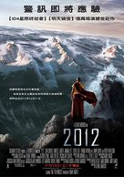 2012 - Taiwanese Movie Poster (xs thumbnail)