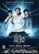 The Precipice Game - Chinese Movie Poster (xs thumbnail)