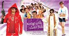 Bommana Brothers Chanadana Sisters - Indian Movie Poster (xs thumbnail)
