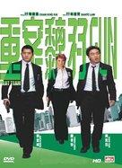 Heat Team - Hong Kong poster (xs thumbnail)