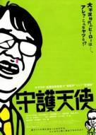 Shugo tenshi - Japanese Movie Poster (xs thumbnail)