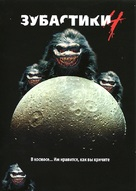 Critters 4 - Russian Movie Cover (xs thumbnail)