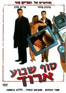 The Long Weekend - Israeli DVD cover (xs thumbnail)