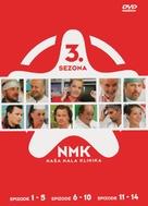 """Nasa mala klinika"" - Slovenian DVD cover (xs thumbnail)"