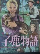 The Yearling - Japanese Movie Poster (xs thumbnail)
