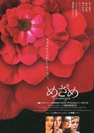 Carnages - Japanese Movie Poster (xs thumbnail)