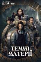 """His Dark Materials"" - Ukrainian Movie Poster (xs thumbnail)"