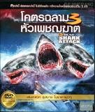 3 Headed Shark Attack - Thai Movie Cover (xs thumbnail)
