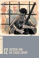 Zatoichi Jigoku tabi - DVD cover (xs thumbnail)
