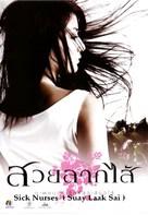 Suay Laak Sai - Danish DVD cover (xs thumbnail)
