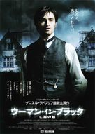 The Woman in Black - Japanese Movie Poster (xs thumbnail)