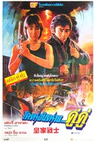Royal Warriors - Thai Movie Poster (xs thumbnail)