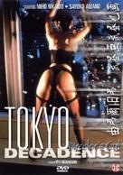 Topâzu - Dutch DVD cover (xs thumbnail)
