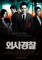 Gaiji keisatsu - South Korean Movie Poster (xs thumbnail)