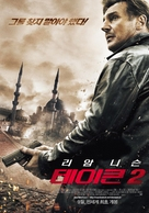 Taken 2 - South Korean Movie Poster (xs thumbnail)