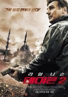 Taken 2 - South Korean Movie Poster (xs thumbnail)