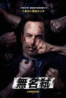 Nobody - Taiwanese Movie Poster (xs thumbnail)