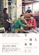 Deng yi ge ren ka fei - Hong Kong Movie Poster (xs thumbnail)