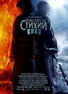 The Last Airbender - Russian Movie Poster (xs thumbnail)