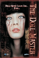 Inhyeongsa - South Korean Movie Poster (xs thumbnail)