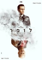 Looper - Israeli Movie Poster (xs thumbnail)