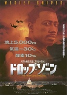 Drop Zone - Japanese Movie Poster (xs thumbnail)