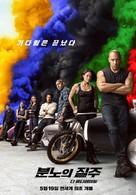 Fast & Furious 9 - South Korean Movie Poster (xs thumbnail)