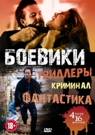 Desperate Hours - Russian Movie Cover (xs thumbnail)