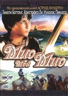 Mio min Mio - Russian DVD cover (xs thumbnail)