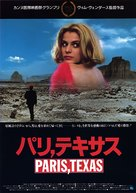 Paris, Texas - Japanese Movie Poster (xs thumbnail)
