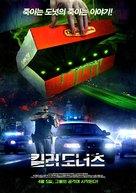 Attack of the Killer Donuts - South Korean Movie Poster (xs thumbnail)