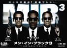 Men in Black 3 - Japanese Movie Poster (xs thumbnail)