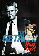 The Getaway - Japanese Movie Cover (xs thumbnail)