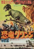The Valley of Gwangi - Japanese Movie Poster (xs thumbnail)