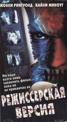 Cut - Russian Movie Cover (xs thumbnail)