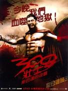 300 - Taiwanese Movie Poster (xs thumbnail)