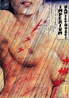 Ai no corrida - Polish Movie Poster (xs thumbnail)