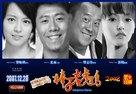 Bangzi laohu ji - Chinese Movie Poster (xs thumbnail)