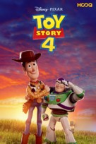 Toy Story 4 - Indian Movie Poster (xs thumbnail)