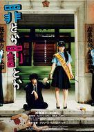 Tsumi toka batsu toka - Japanese Movie Poster (xs thumbnail)