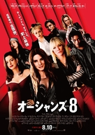 Ocean's 8 - Japanese Movie Poster (xs thumbnail)