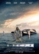Interstellar - Hong Kong Movie Poster (xs thumbnail)