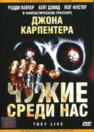 They Live - Russian DVD movie cover (xs thumbnail)